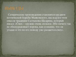 Сатирические произведения становятся орудием поэтической борьбы Маяковского,