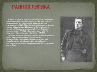 В 1913 выходит книга Маяковского из четырех стихотворений под названием «Я»,