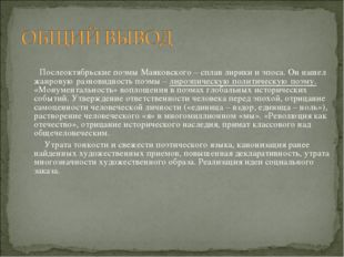 Послеоктябрьские поэмы Маяковского – сплав лирики и эпоса. Он нашел жанровую
