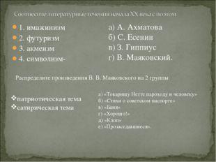 1. имажинизм 2. футуризм 3. акмеизм 4. символизм- а) А. Ахматова б) С. Есенин