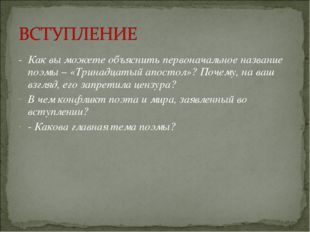 - Как вы можете объяснить первоначальное название поэмы – «Тринадцатый апосто