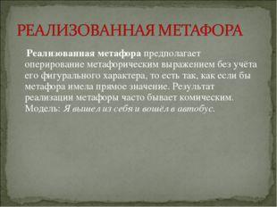 Реализованная метафора предполагает оперирование метафорическим выражением б