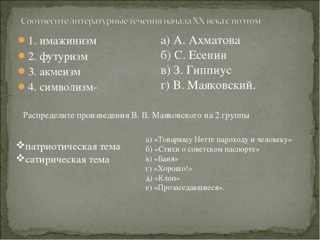 1. имажинизм 2. футуризм 3. акмеизм 4. символизм- а) А. Ахматова б) С. Есенин...