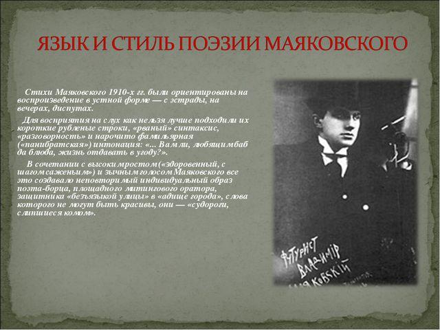 Стихи Маяковского 1910-х гг. были ориентированы на воспроизведение в устной...