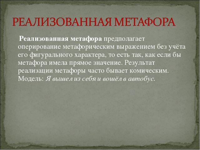Реализованная метафора предполагает оперирование метафорическим выражением б...