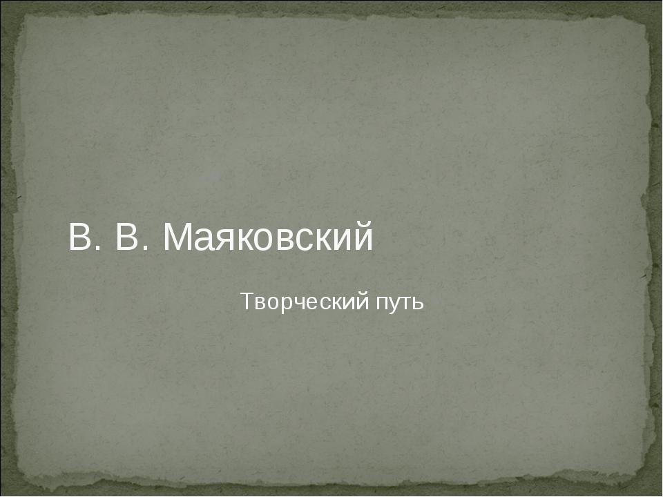 В. В. Маяковский Творческий путь
