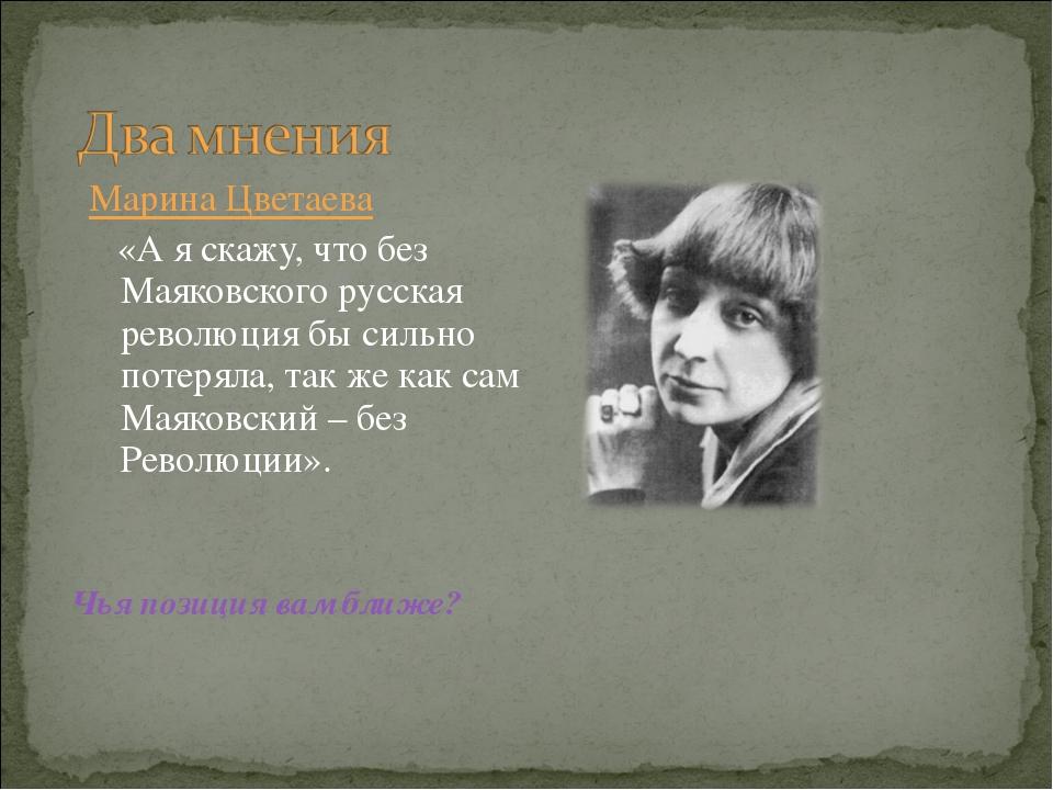 Марина Цветаева «А я скажу, что без Маяковского русская революция бы сильно п...