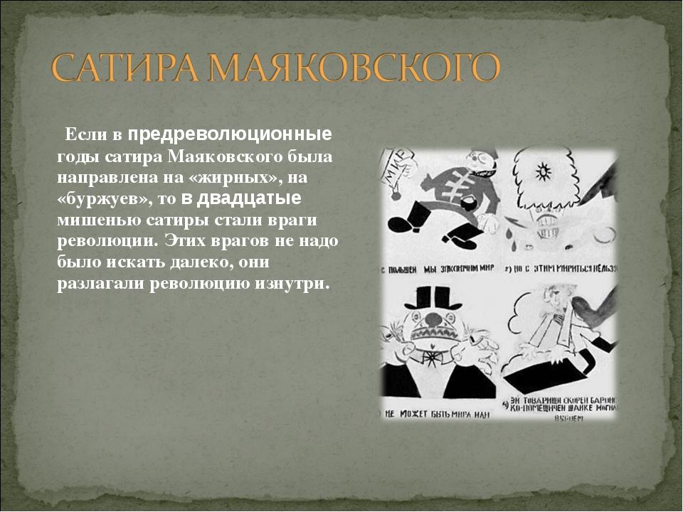 Если в предреволюционные годы сатира Маяковского была направлена на «жирных»...