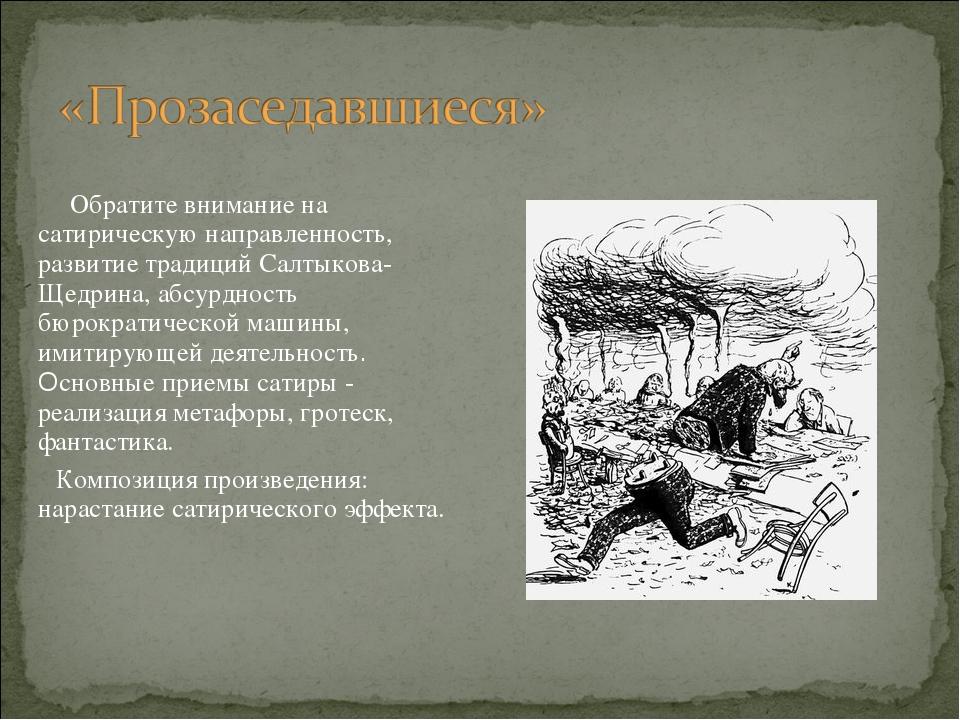 Обратите внимание на сатирическую направленность, развитие традиций Салтыков...