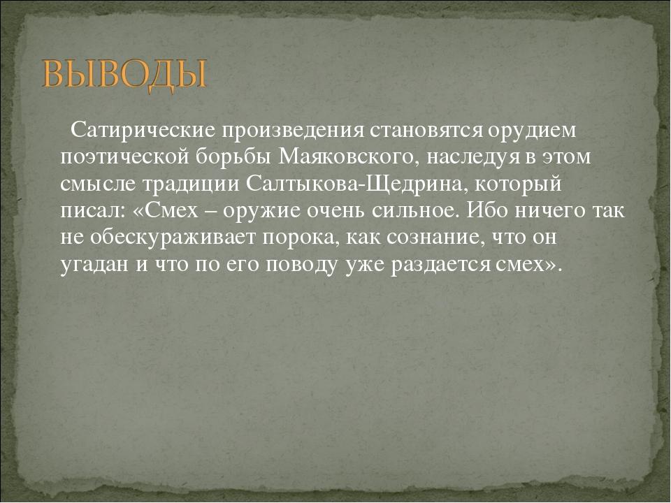 Сатирические произведения становятся орудием поэтической борьбы Маяковского,...