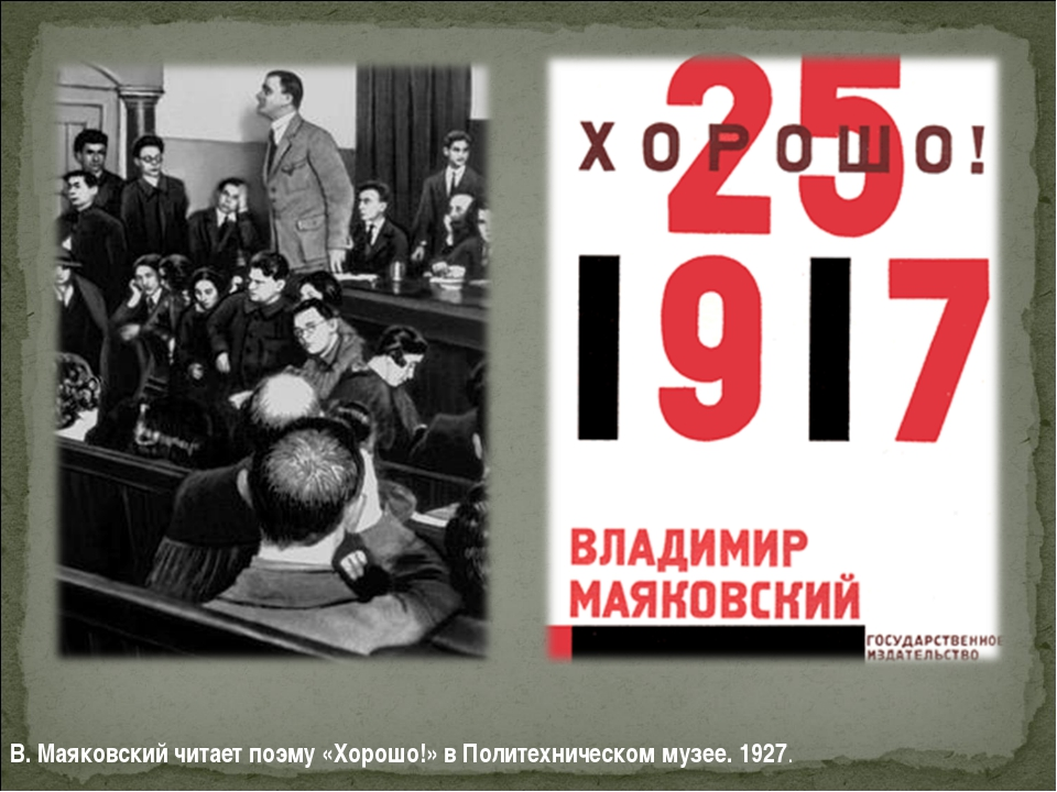 В. Маяковский читает поэму «Хорошо!» в Политехническом музее. 1927.