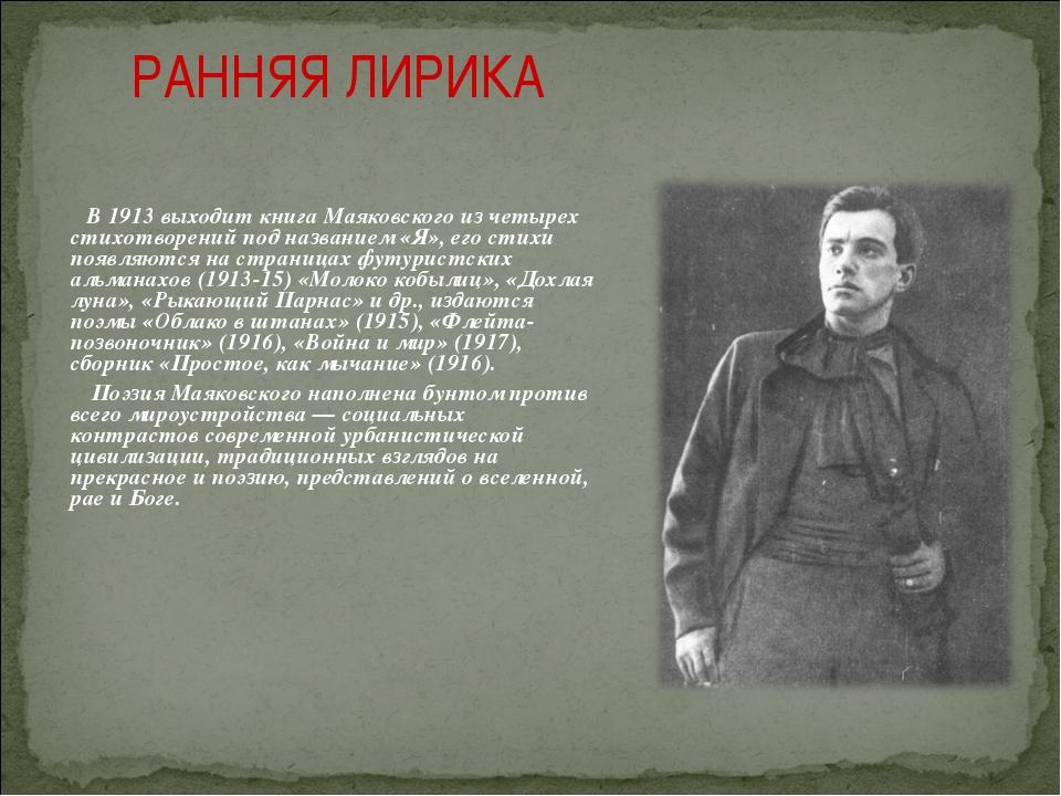 В 1913 выходит книга Маяковского из четырех стихотворений под названием «Я»,...