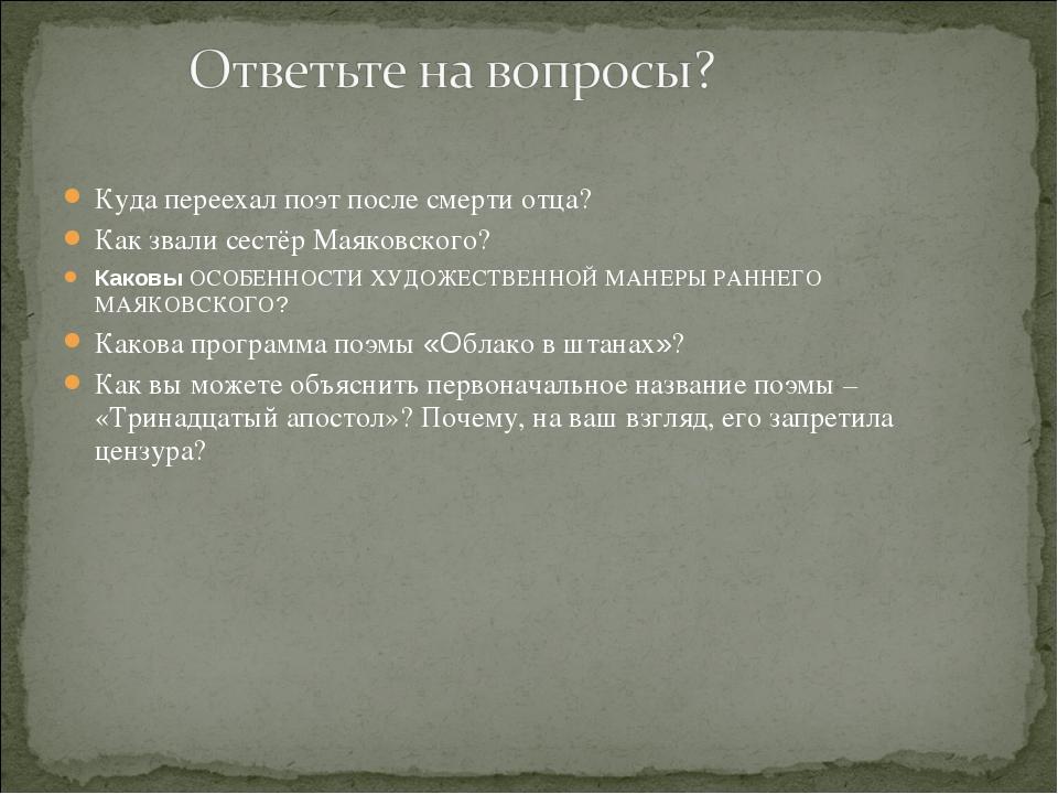 Куда переехал поэт после смерти отца? Как звали сестёр Маяковского? Каковы ОС...