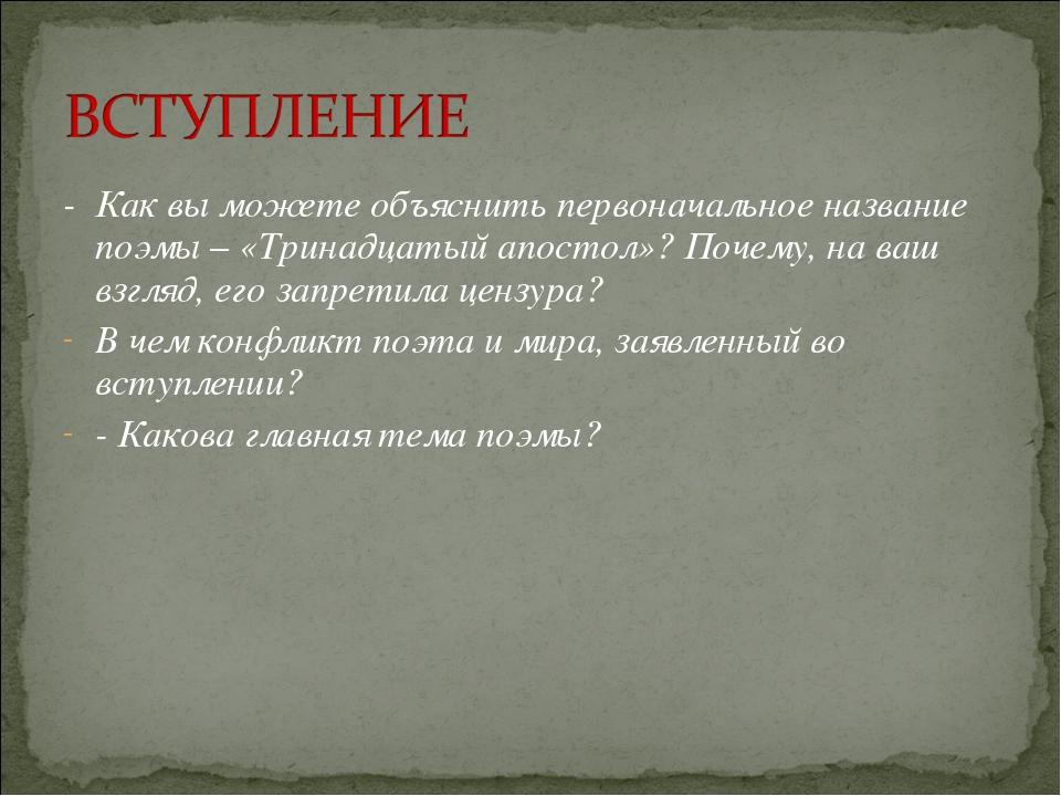 - Как вы можете объяснить первоначальное название поэмы – «Тринадцатый апосто...