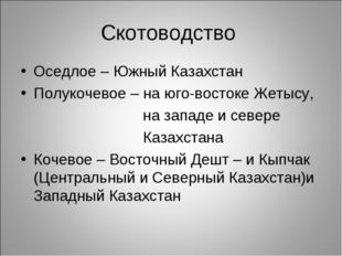 Скотоводство Оседлое – Южный Казахстан Полукочевое – на юго-востоке Жетысу, н