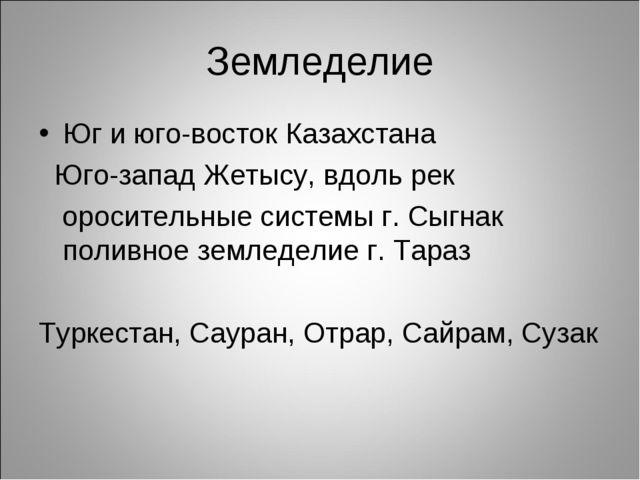 Земледелие Юг и юго-восток Казахстана Юго-запад Жетысу, вдоль рек оросительны...