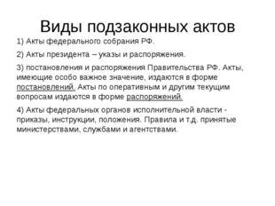 Виды подзаконных актов 1) Акты федерального собрания РФ. 2) Акты президента –