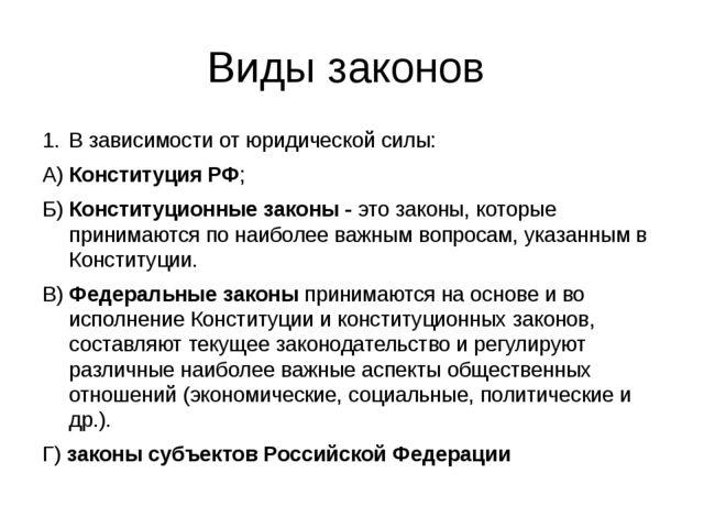 Виды законов В зависимости от юридической силы: А) Конституция РФ; Б) Констит...