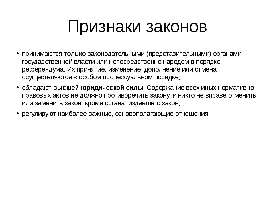 Признаки законов принимаютсятолькозаконодательными (представительными) орга...