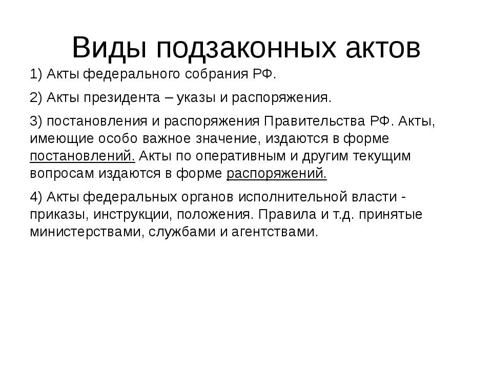 Виды подзаконных актов 1) Акты федерального собрания РФ. 2) Акты президента –...