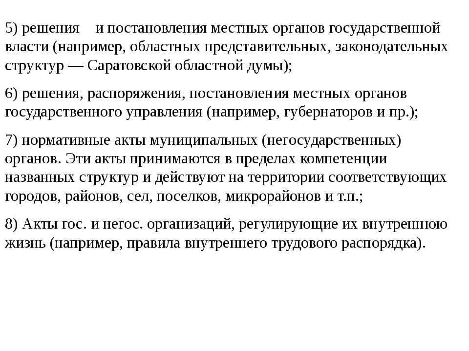 5) решения и постановления местных органов государственной власти (наприме...