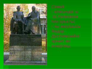 Семей қаласындағы Ш.Уалиханов пен орыстың ұлы жазушысы Федор Достоевскийге ар
