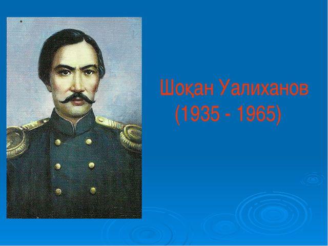 Шоқан Уалиханов (1935 - 1965)