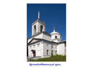 Крестовоздвиженский храм.