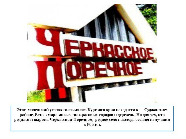 Этот маленький уголок соловьиного Курского края находится в Суджанском районе...