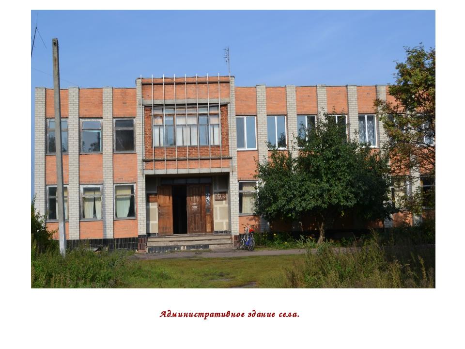 Административное здание села.
