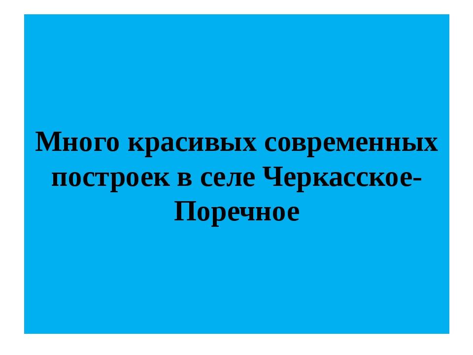 Много красивых современных построек в селе Черкасское-Поречное