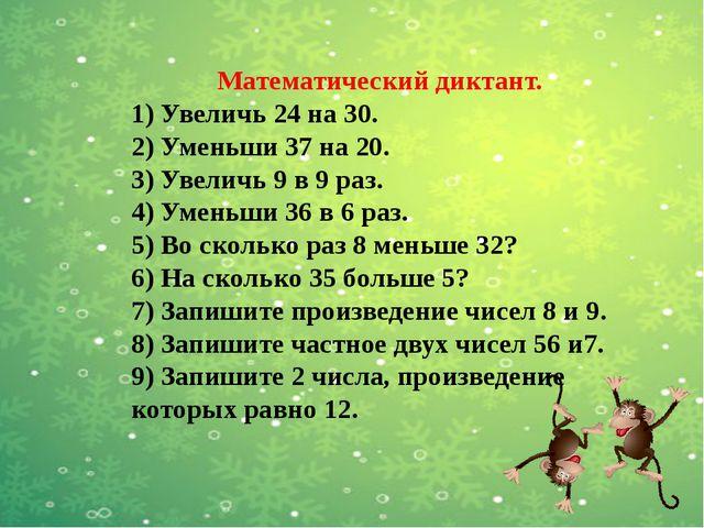 Математический диктант. 1) Увеличь 24 на 30. 2) Уменьши 37 на 20. 3) Увеличь...
