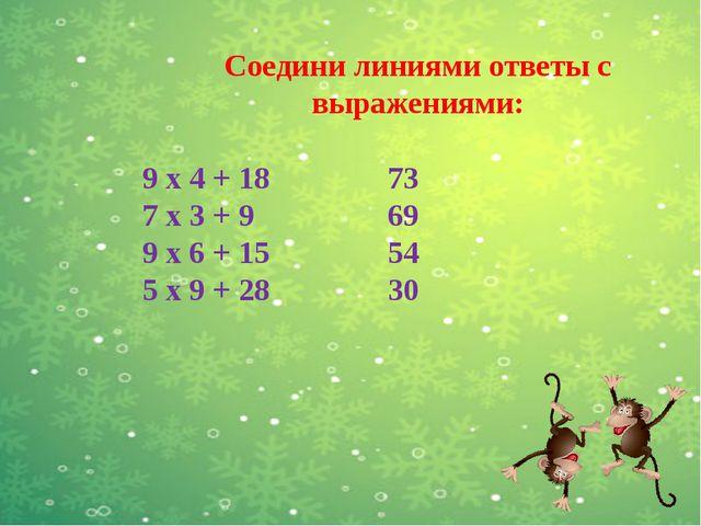 Соедини линиями ответы с выражениями: 9 x 4 + 1873 7 x 3 + 969 9 x 6...