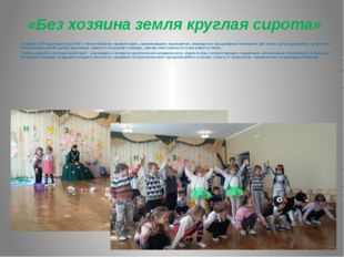 «Без хозяина земля круглая сирота» 22 апреля 2015 года педагоги ДОУ № 5 «Кон
