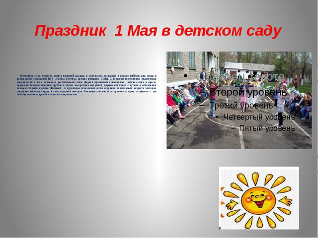 Праздник 1 Мая в детском саду Рассеялись тучи, перестал капать весенний дожд...