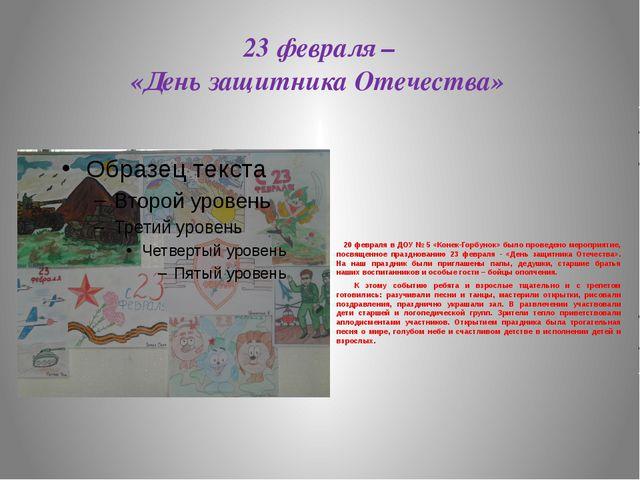 23 февраля – «День защитника Отечества» 20 февраля в ДОУ № 5 «Конек-Горбунок...