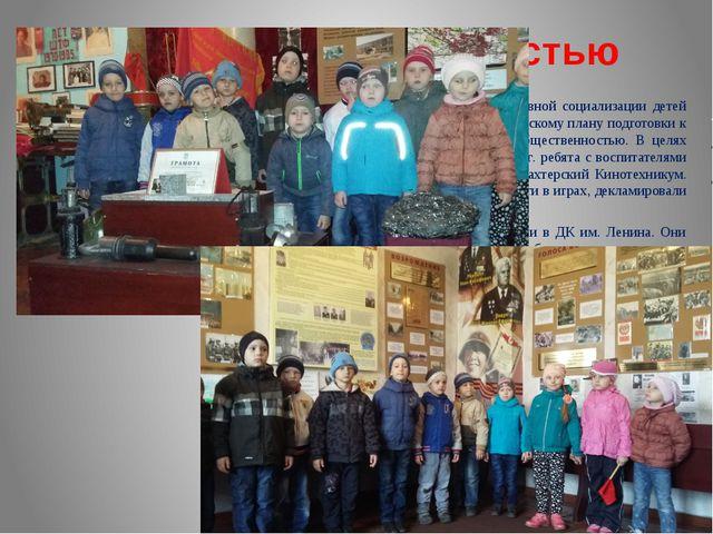 Связь с общественностью В апреле 2015г. ДОУ № 5 «Конек-Горбунок» г. Шахтерска...