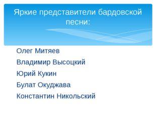 Олег Митяев Владимир Высоцкий Юрий Кукин Булат Окуджава Константин Никольский