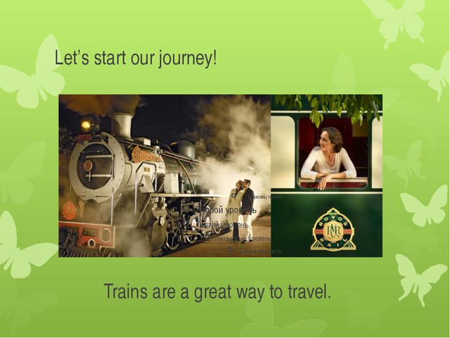 Let's start our journey! Trains are a great way to travel.