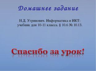Н.Д. Угринович. Информатика и ИКТ: учебник для 10-11 класса. § 10.6 № 10.13.