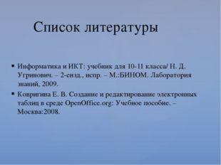 Информатика и ИКТ: учебник для 10-11 класса/ Н. Д. Угринович. – 2-еизд., испр