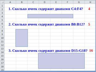 1. Сколько ячеек содержит диапазон C4:F4? 2. Сколько ячеек содержит диапазон