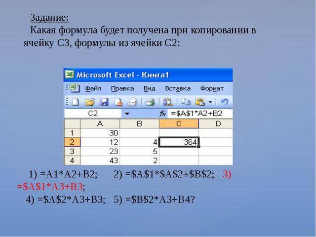 Задание: Какая формула будет получена при копировании в ячейку С3, формулы и...