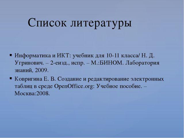 Информатика и ИКТ: учебник для 10-11 класса/ Н. Д. Угринович. – 2-еизд., испр...