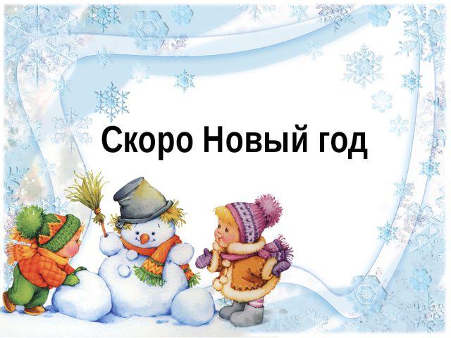 Скоро Новый год