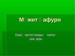 Мәжит Ғафури Башҡортостандың халыҡ шағиры