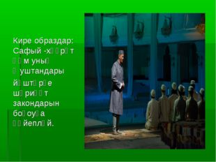 Кире образдар: Сафый -хәҙрәт һәм уның ҡуштандары йәштәрҙе шәриғәт закондарын