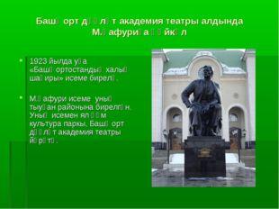 Башҡорт дәүләт академия театры алдында М.Ғафуриға һәйкәл 1923 йылда уға «Башҡ