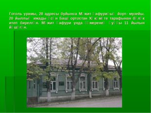 Гоголь урамы, 28 адресы буйынса Мәжит Ғафуриҙың йорт- музейы. 20 йыллыҡ ижад