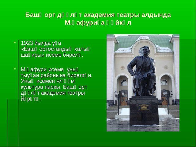 Башҡорт дәүләт академия театры алдында М.Ғафуриға һәйкәл 1923 йылда уға «Башҡ...